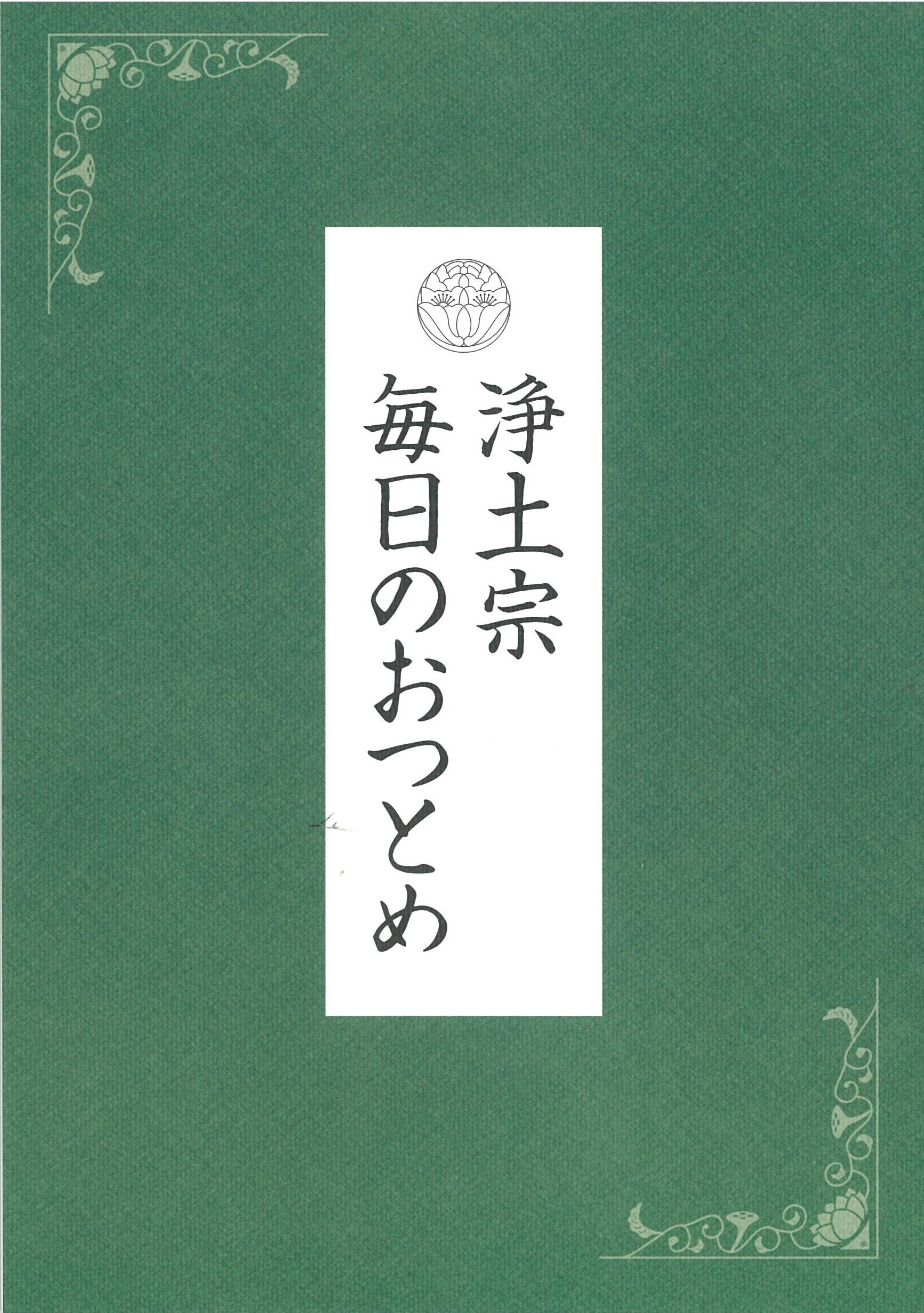 浄土宗毎日のおつとめ.jpg