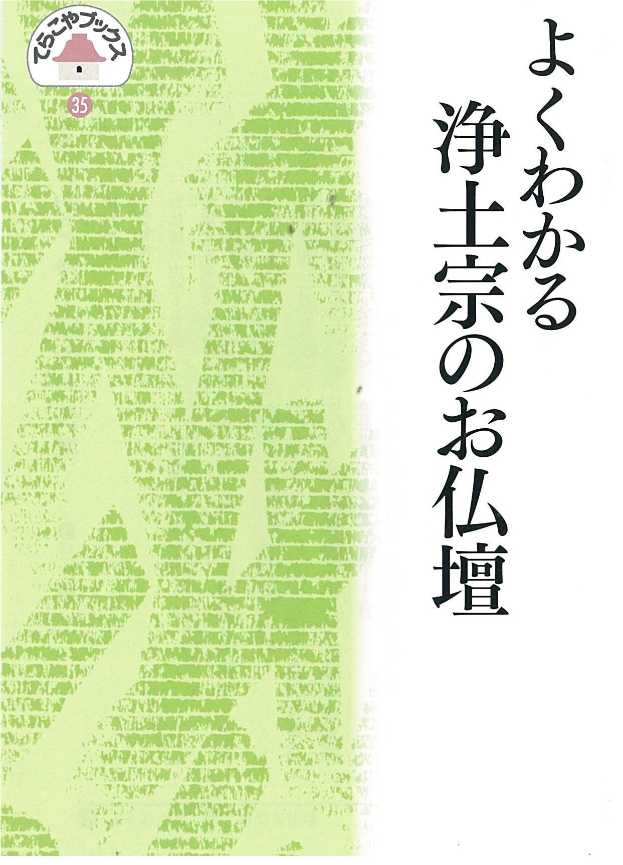 TB35よくわかる浄土宗のお仏壇.jpg