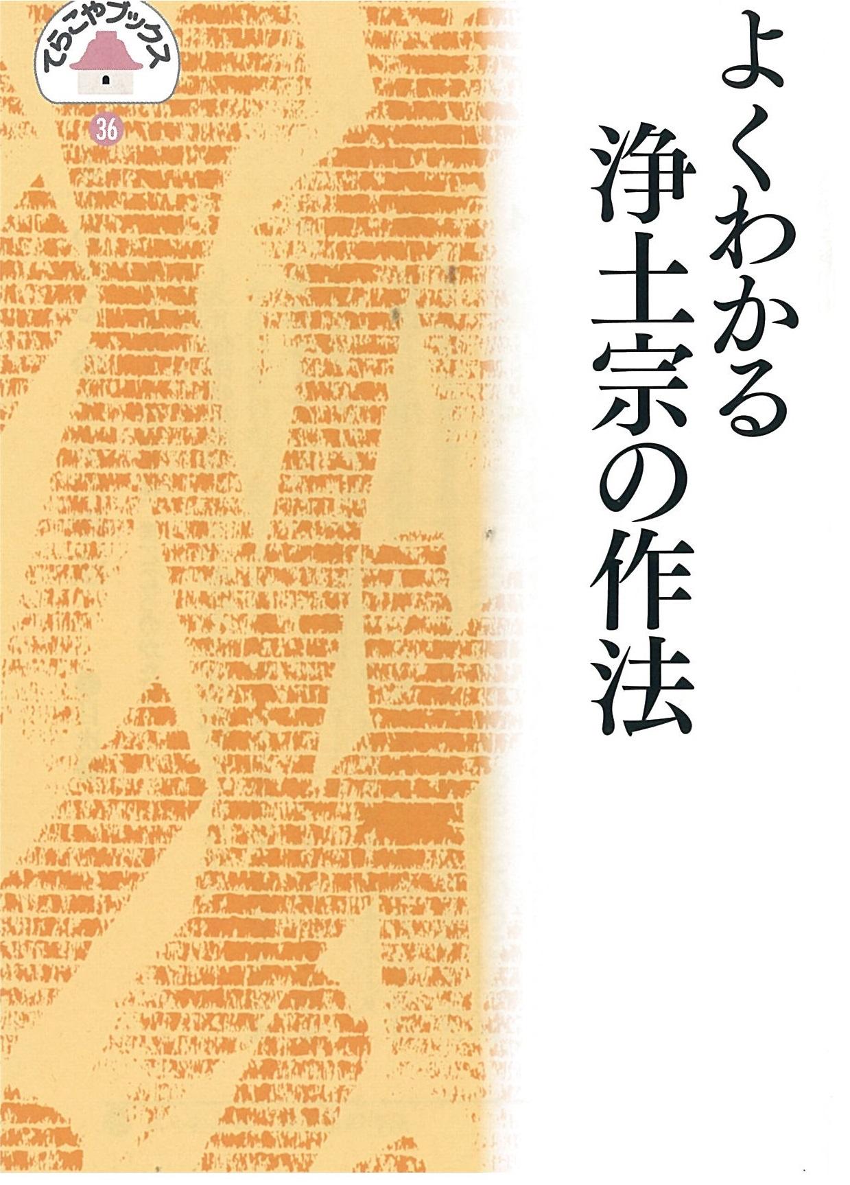 TB36よくわかる浄土宗の作法.jpg